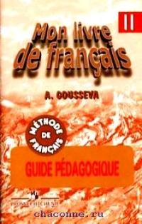 Твой друг французский язык 2 кл. Книга для учителя